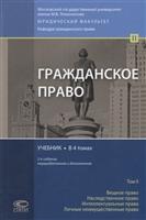 Гражданское право. Учебник. В 4 томах. Том II. Вещное право. Наследственное право. Интеллектуальные права. Личные неимущественные права