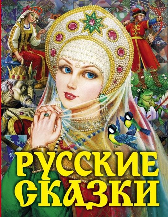 Купить Русские сказки Царевна, АСТ, Сказки