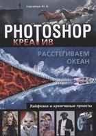 Photoshop_креатив или Расстегиваем океан. Лайфхаки и креативные проекты