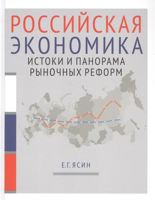Ясин Е. Российская экономика В 2-х книгах Книга 1 Истоки и панорама рыночных реформ