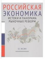 Российская экономика. В 2-х книгах. Книга 1. Истоки и панорама рыночных реформ