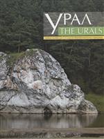 """Урал"" / ""The Urals"". 7-11 класс. Учебное пособие"