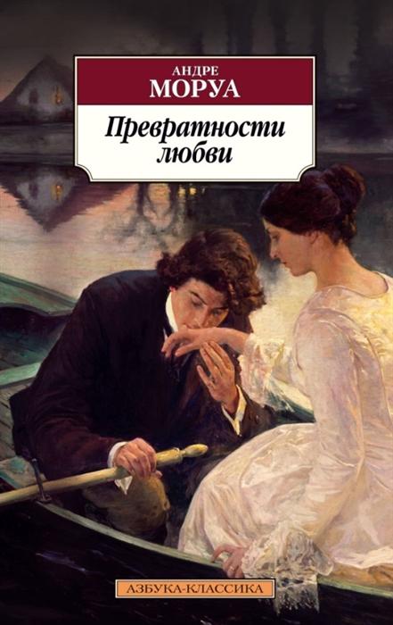 Моруа А. Превратности любви