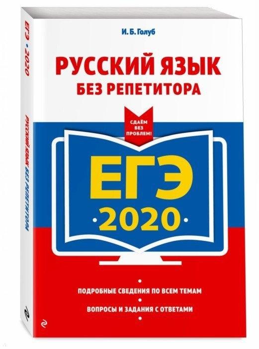 И. Б. Голуб ЕГЭ 2020 Русский язык без репетитора цена 2017
