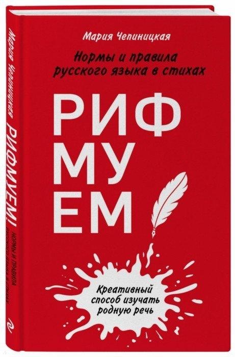 Чепиницкая М. Рифмуем Нормы и правила русского языка в стихах