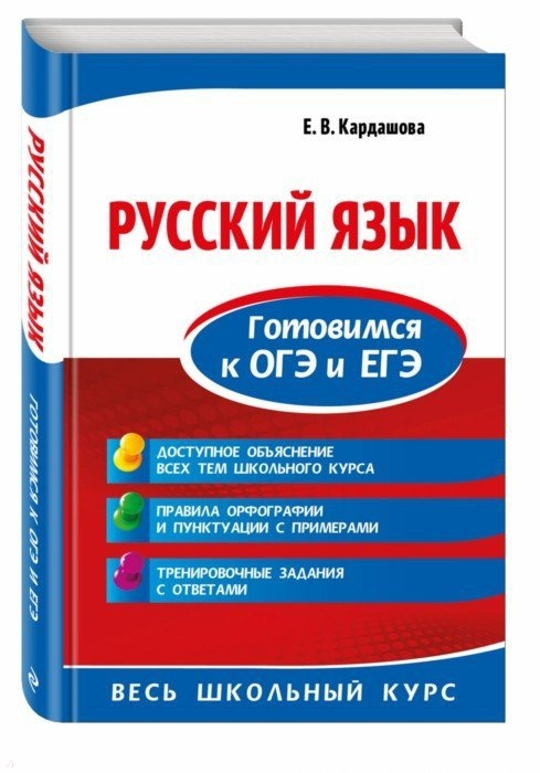 Кардашова Е. Русский язык Готовимся к ОГЭ и ЕГЭ