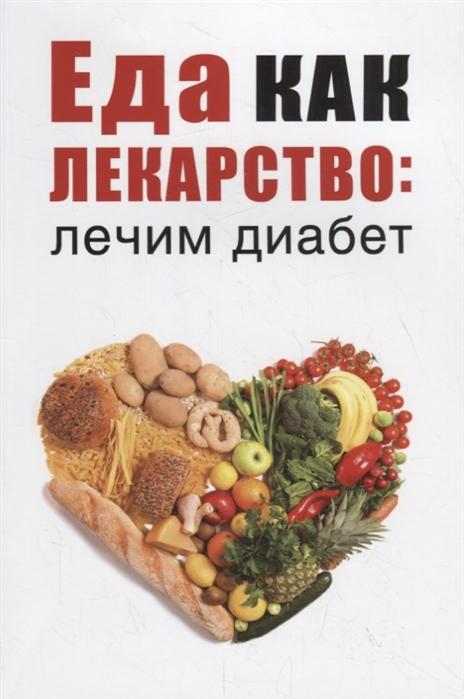 Романова М. (сост.) Еда как лекарство лечим диабет