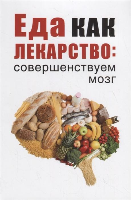 Романова М. (сост.) Еда как лекарство совершенствуем мозг удалова м м сестры милосердия лекарство от вымирания