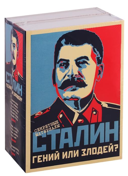 Сталин Гений или Злодей комплект из 2-х книг рауль или искатель приключений комплект из 2 книг