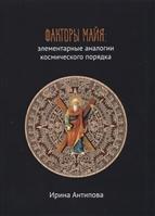 Факторы майя: элементарные аналогии космического порядка. Книга 2