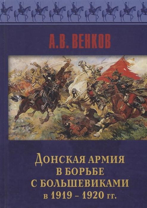 Венков А. Донская армия в борьбе с большевиками в 1919-1920 гг