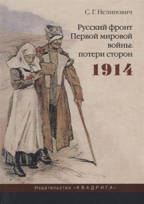 Нелипович С. Русский фронт Первой мировой войны потери сторон 1914
