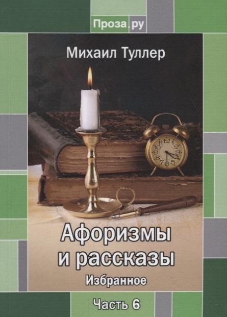 книги питер избранное стихи и рассказы Туллер М. Афоризмы и рассказы Избранное Часть 6