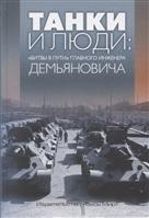 Танки и люди: «битвы в пути» главного инженера Демьяновича. Сборник