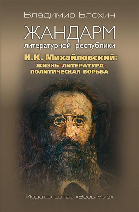 Жандарм литературной республики Н К Михайловский жизнь литература политическая борьба