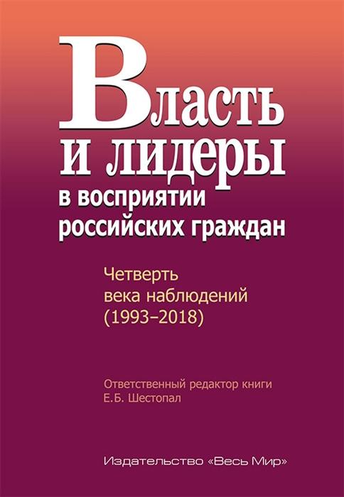 Власть и лидеры в восприятии российских граждан Четверть века наблюдений 1993 2018