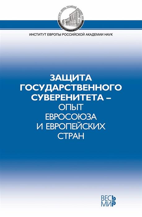 Защита государственного суверенитета - опыт Евросоюза и европейских стран