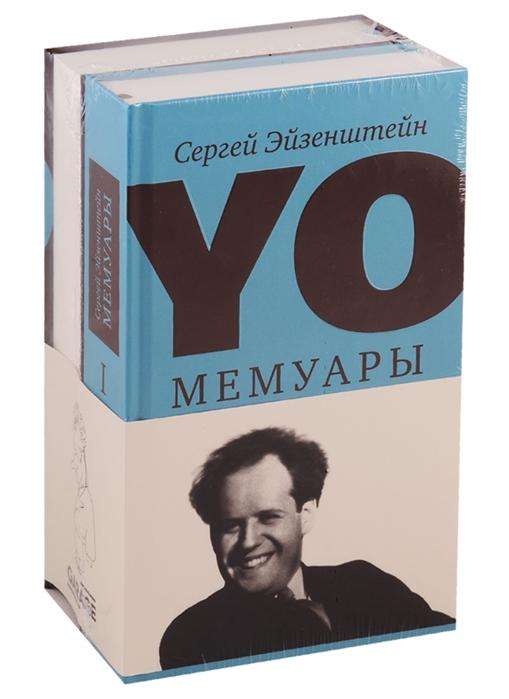 YO Мемуары комплект из 2 книг