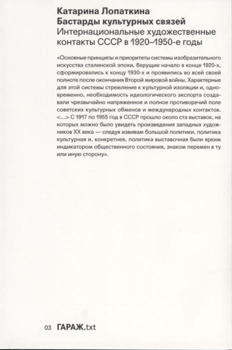 Лопаткина К. Бастарды культурных связей Интернациональные художественные контакты СССР в 1920-1950-е годы