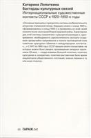 Бастарды культурных связей. Интернациональные художественные контакты СССР в 1920-1950-е годы