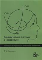 Динамические системы в нейронауке. Геометрия возбудимости и пачечной активности