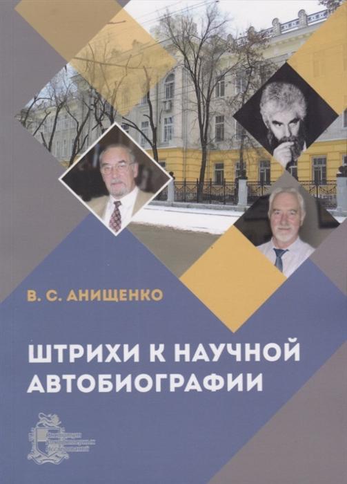 Анищенко В. Штрихи к научной автобиографии анищенко в с знакомство с нелинейной динамикой