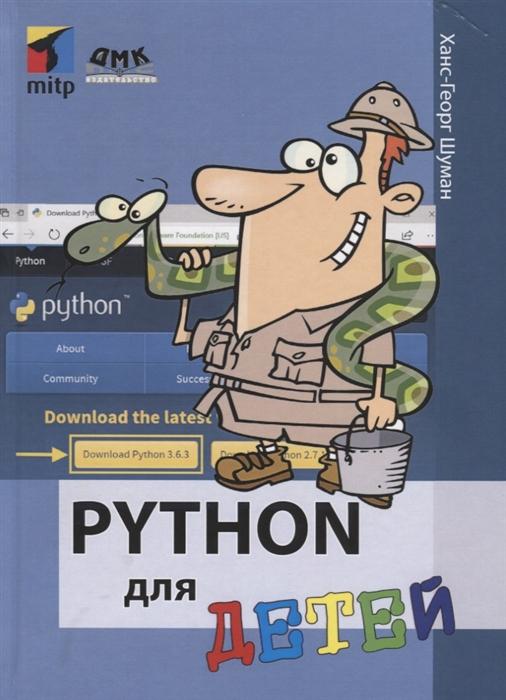 Шуман Х. Python для детей Урокит программирования для чайников пилхофер м дей х теория музыки для чайников