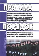 Правила ношения военной формы одежды, знаков различия, ведомственных знаков отличия и иных геральдических знаков в Вооруженных Силах Российской Федерации