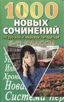 1000 новых сочинений по русской и мировой литературе. 5-11 классы