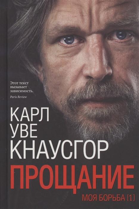 Кнаусгор К. Моя борьба Книга Первая Прощание прощание