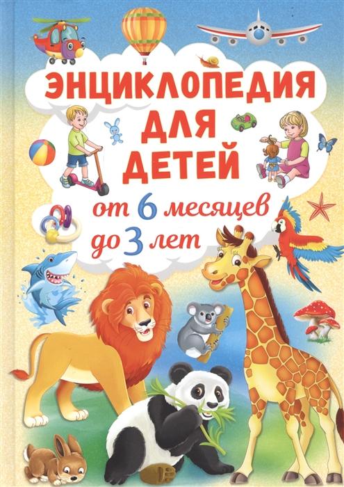 Скиба Т. Энциклопедия для детей от 6 месяцев до 3 лет цены онлайн
