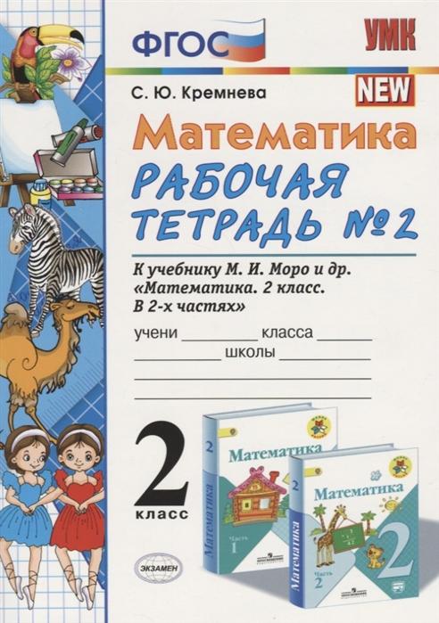 Математика 2 класс Рабочая тетрадь 2 К учебнику Моро и др Математика 2 класс В 2-х частях