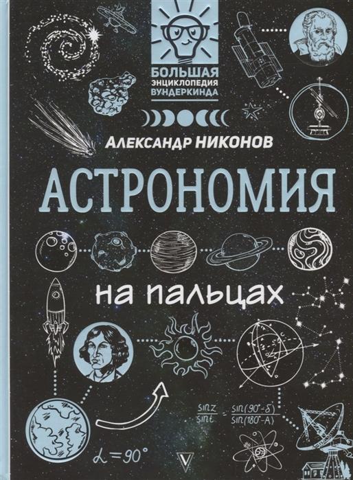 Никонов А. Астрономия на пальцах шляхов а география на пальцах