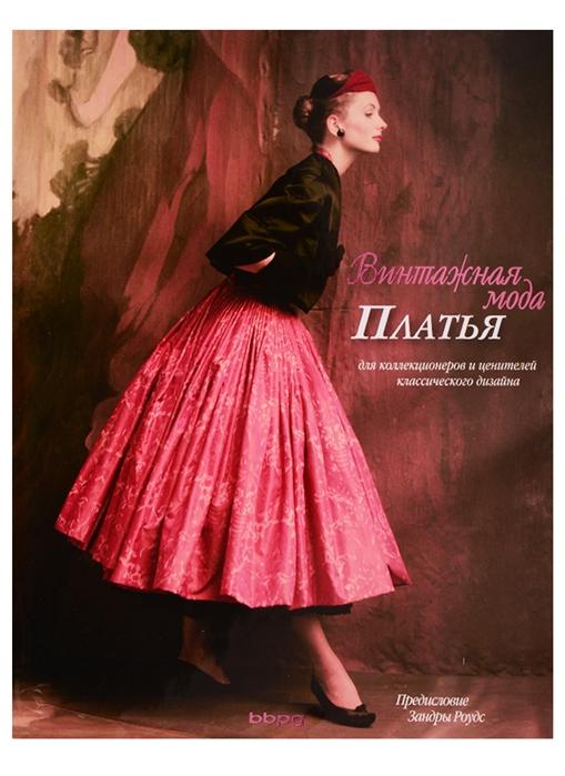 Винтажная мода Платья