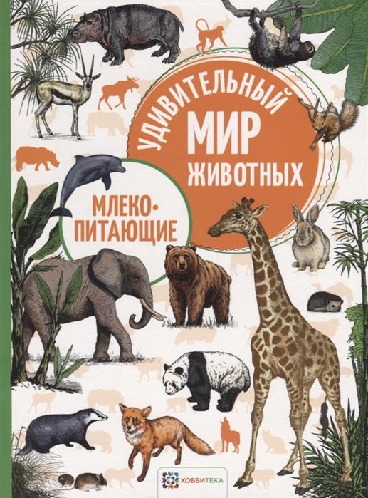 Яковлева О. (ред.) Млекопитающие