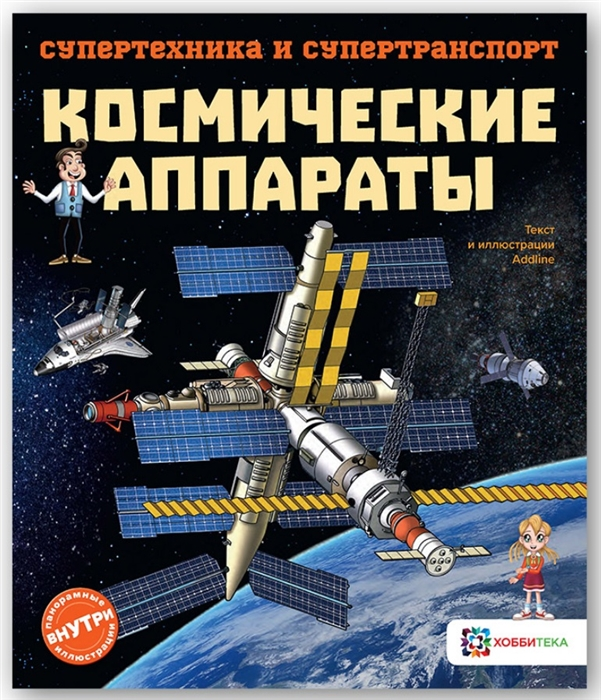 Addline Космические аппараты