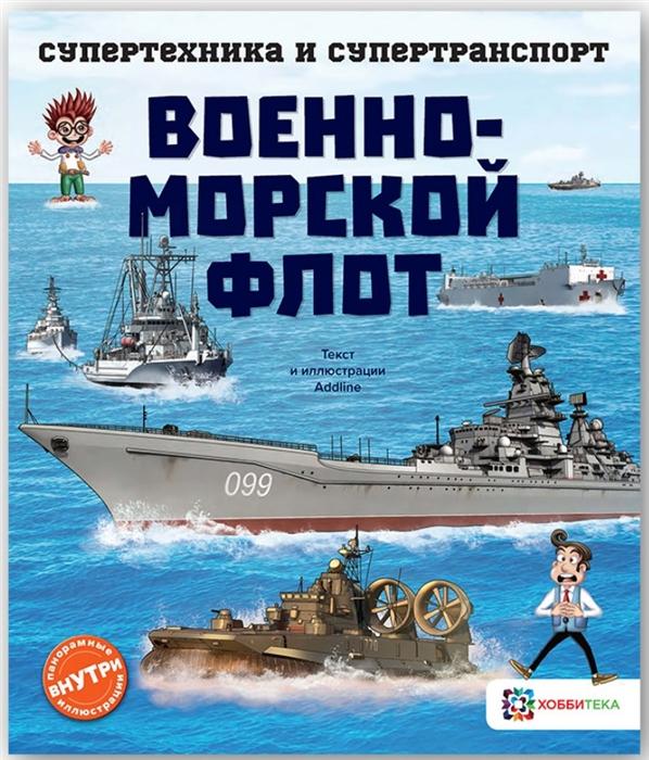 Addline Военно-морской флот цена