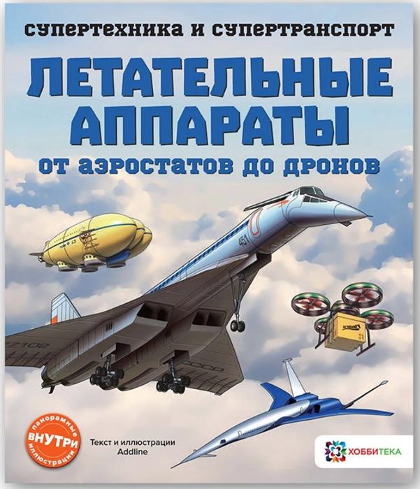 Addline Летательные аппараты От аэростатов до дронов