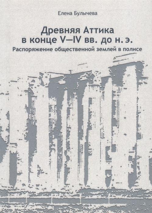 Древняя Аттика в конце V-IV вв до н э Распоряжение общественной землей в полисе