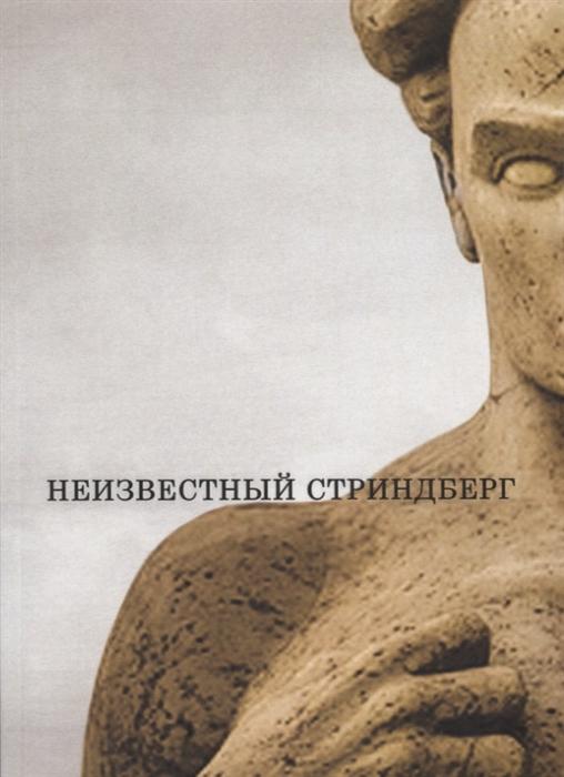 Тоштендаль-Салычева Т. (отв. ред.) Неизвестный Стриндберг цена