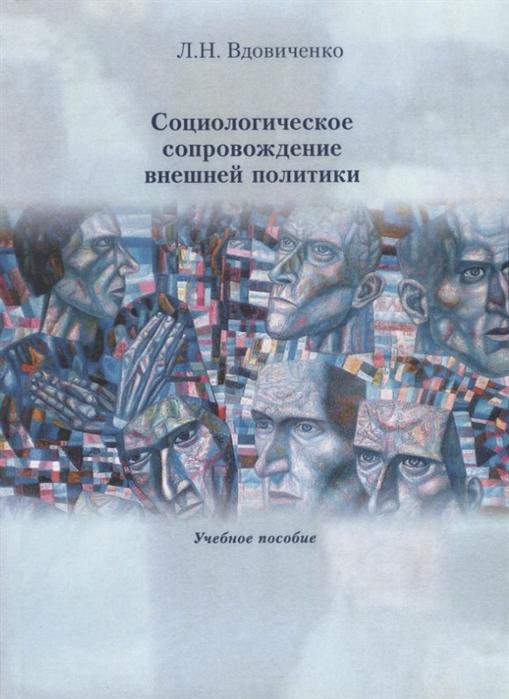 Социологическое сопровождение внешней политики Учебное пособие