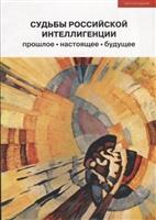 Судьбы российской интеллигенции. Прошлое-настоящее-будущее. XX Международная теоретико-методологическая конференция