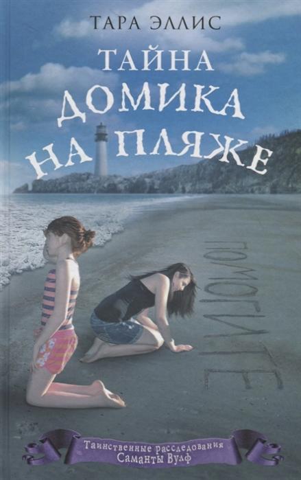 Эллис Т. Тайна домика на пляже обои виниловые andrea rossi burano 1 06х10м 2536 2