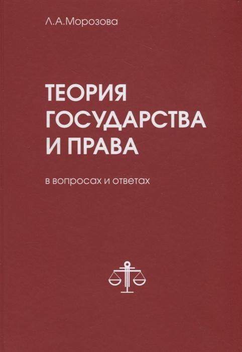 Морозова Л. Теория государства и права в вопросах и ответах