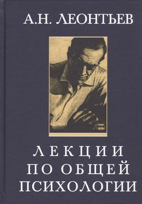 Леонтьев А. Лекции по общей психологии лекции по общей психологии