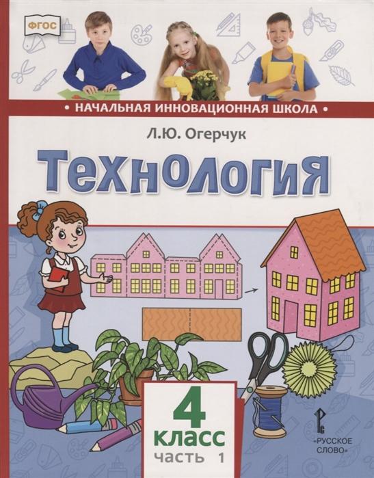 Огерчук Л. Технология 4 класс Учебник В двух частях Часть 1 малышева н технология 3 класс учебник в двух частях часть 1