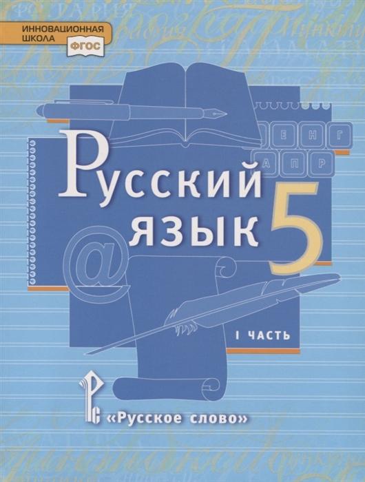 Русский язык 5 класс Учебник В двух частях Часть I