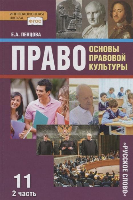 Право Основы правовой культуры 11 класс Учебник Базовый и углубленный уровни В двух частях Часть II