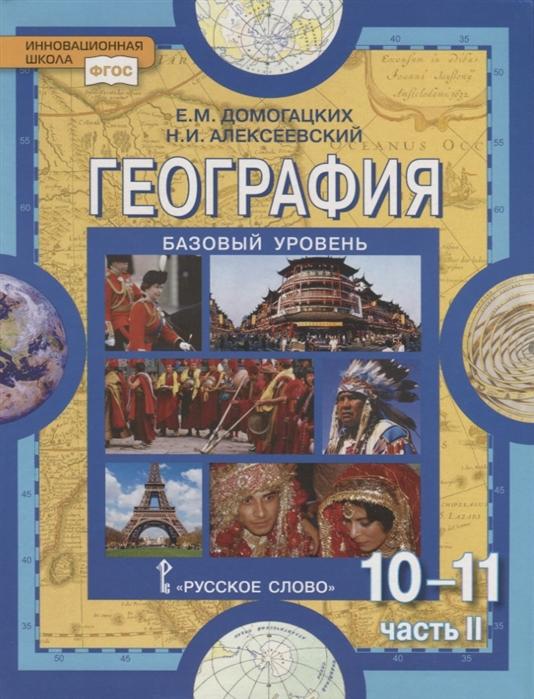 География Экономическая и социальная география мира В двух частях Часть II Региональная характеристика мира 10-11 классы Учебник Базовый уровень