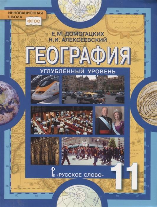 География Экономическая и социальная география мира 11 класс Учебник Углубленный уровень